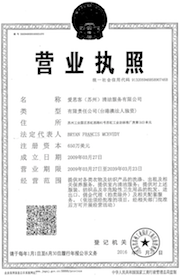 Alsco-China-Business-License-screenshot